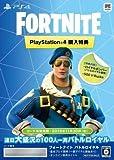 【PlayStation4専用】FORTNITE フォートナイト PS4購入特典 プロダクトコード