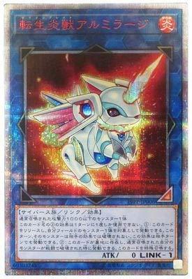 遊戯王/19PP-JP006 転生炎獣アルミラージ【20thシークレットレア】