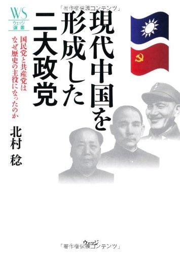 現代中国を形成した二大政党―国民党と共産党はなぜ歴史の主役になったのか (ウェッジ選書)