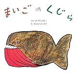 まいごのくじら (復刊傑作幼児絵本シリーズ)