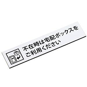 宅配ボックス案内 ヨコ型 Mサイズ 130×30mm サインプレート 高耐候性アクリル 両面テープ付