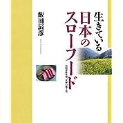 生きている日本のスローフード―宮崎県椎葉村、究極の郷土食