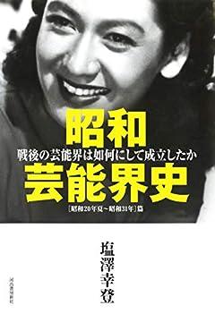 昭和芸能界史: [昭和二十年夏~昭和三十一年]篇 戦後の芸能界は如何にして成立したか