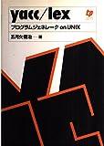 yacc/lex―プログラムジェネレータon UNIX