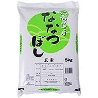 北海道産 ななつぼし 100% 玄米 5kg 平成29年産