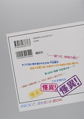囮物語 (講談社BOX)