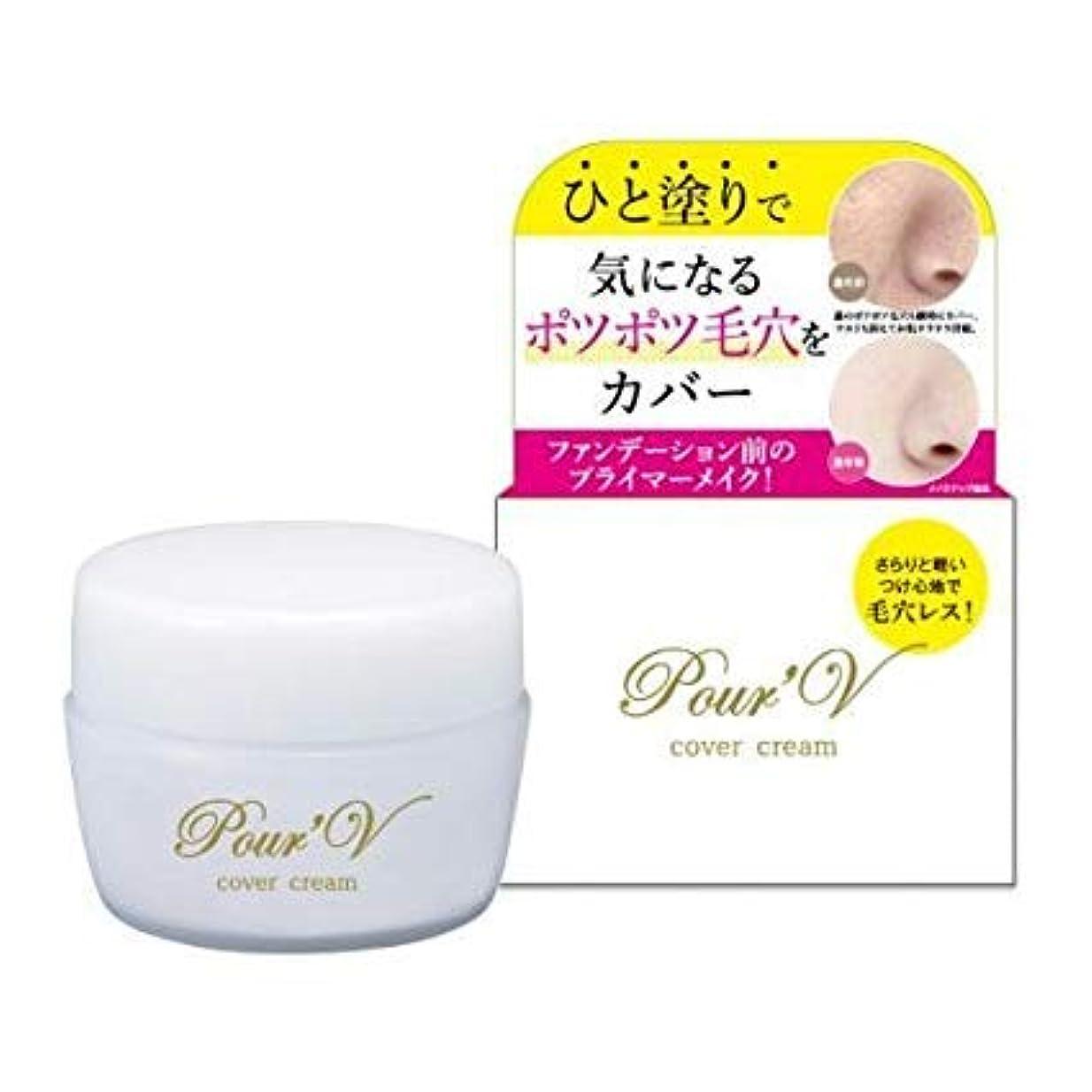 選出するパッケージ談話Pour'V プレヴ cover cream10個セット
