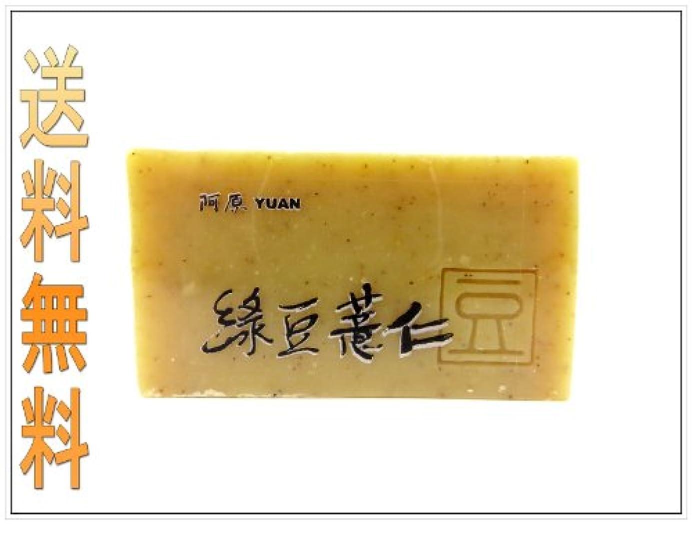 シリンダー許容デコラティブ阿原石鹸 緑豆 はと麦