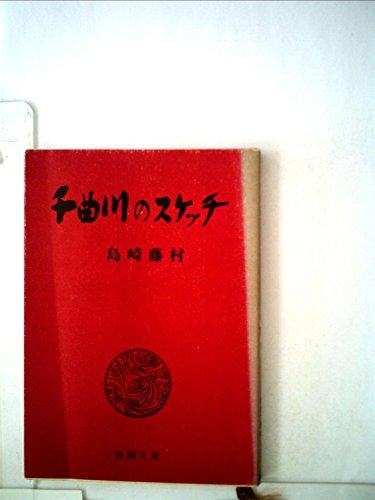 千曲川のスケッチ―早春 後篇 (1955年) (新潮文庫)