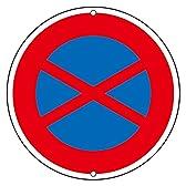 緑十字 道路標識 道路315 駐停車禁止 133180