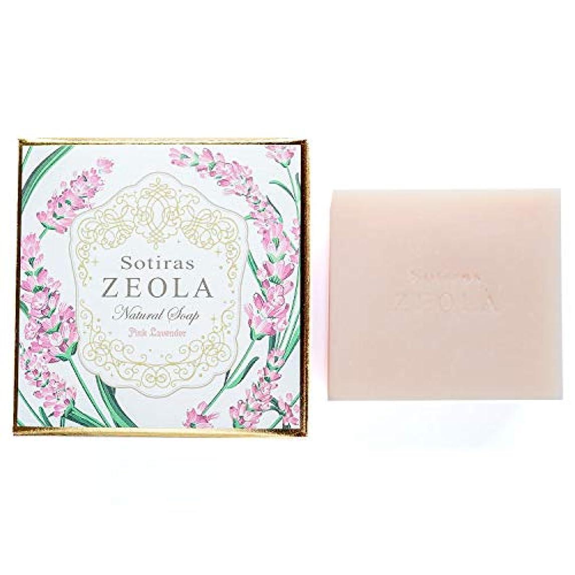 同意速い傷つきやすいSotiras ZEOLA ナチュラルソープ 洗顔用 ピンクラベンダー 天然 ゼオライト 化粧品 石けん 無添加 保湿成分 はちみつ 枠練り石鹸 人気 ランキング 毛穴 汗 臭いケア 香り 美肌 固形石鹸