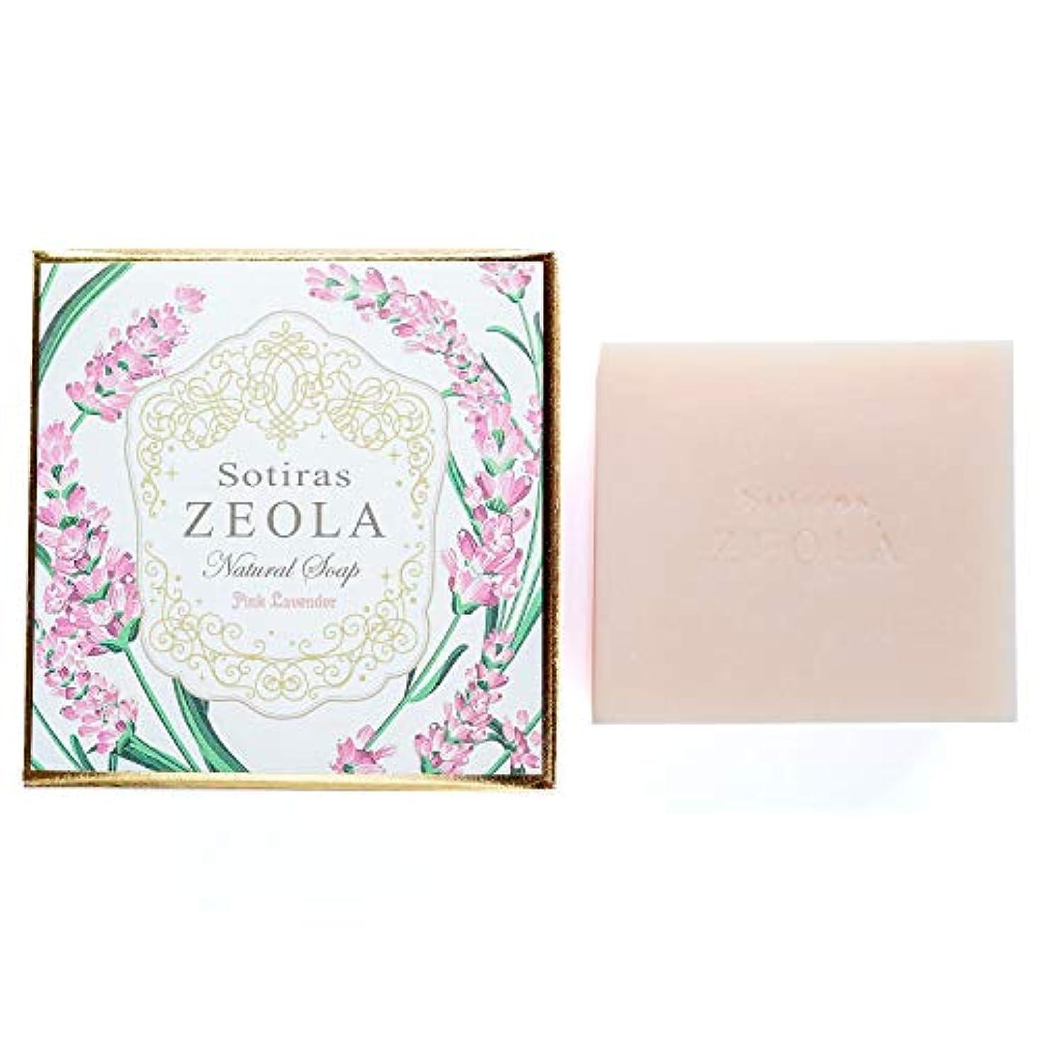 解釈酸化する貫通するSotiras ZEOLA ナチュラルソープ 洗顔用 ピンクラベンダー 天然 ゼオライト 化粧品 石けん 無添加 保湿成分 はちみつ 枠練り石鹸 人気 ランキング 毛穴 汗 臭いケア 香り 美肌 固形石鹸