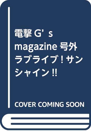 電撃G's magazine号外 ラブライブ!サンシャイン!...