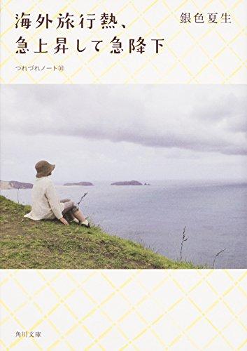 海外旅行熱、急上昇して急降下 つれづれノート 30 (角川文庫)の詳細を見る