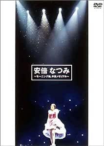 安倍なつみ~モーニング娘。卒業メモリアル~ [DVD]