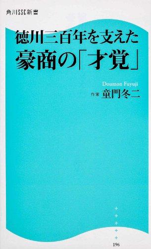 徳川三百年を支えた豪商の「才覚」 (角川SSC新書)
