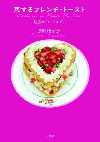 恋するフレンチ・トースト 魅惑のパン・ペルデュの詳細を見る