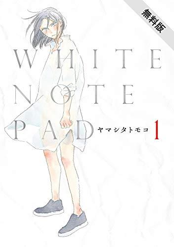 WHITE NOTE PAD(1)【期間限定 無料お試し版】 (FEEL COMICS swing)