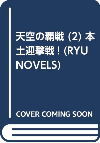 天空の覇戦 (2) 本土迎撃戦! (RYU NOVELS)