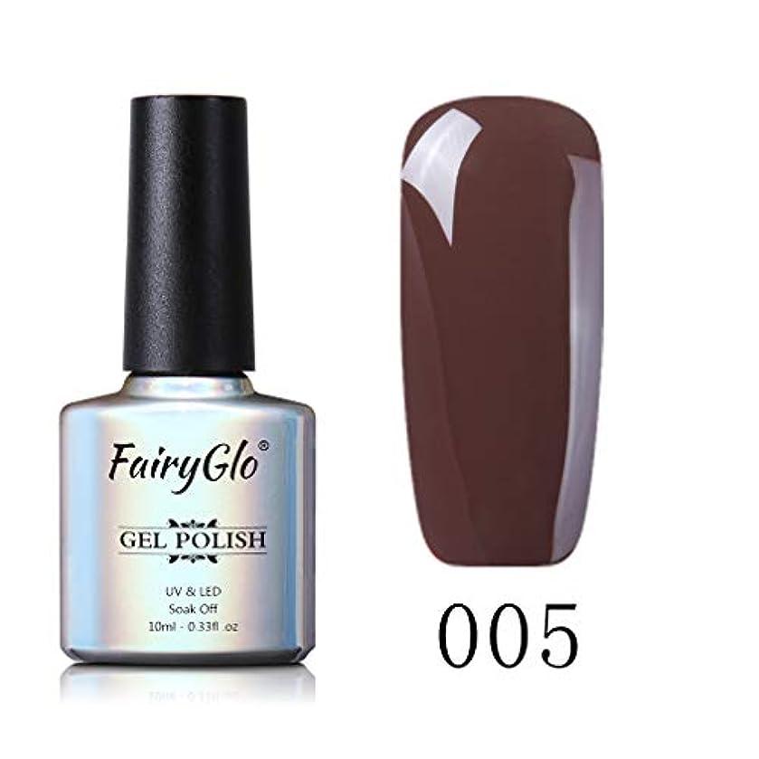 節約する釈義線Fairyglo ジェルネイル カラージェル ブラウン系 1色入り 10ml 【全12色選択可】