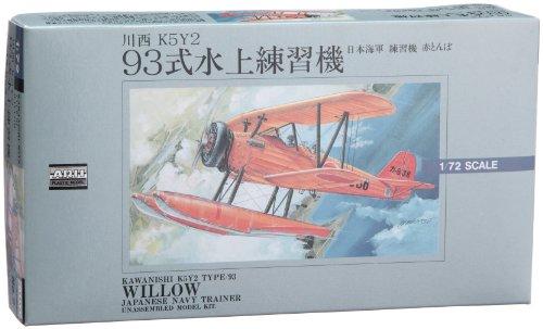 1/72 大戦機 No.8 九三水連