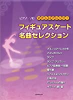 ピアノソロ やさしいアレンジ! フィギュアスケート名曲セレクション (ピアノ・ソロ)