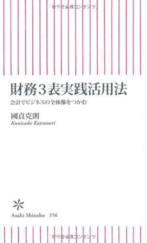 財務3表実践活用法 会計でビジネスの全体像をつかむ (朝日新書)の詳細を見る