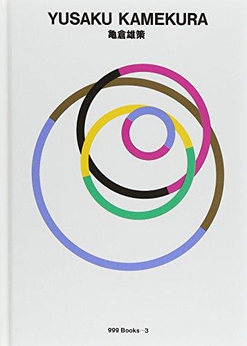 亀倉雄策 (ggg Books 世界のグラフィックデザイン)