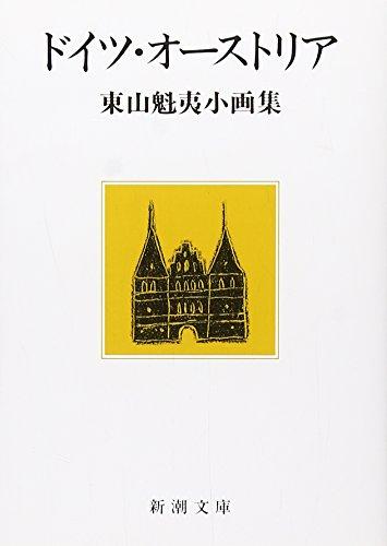 ドイツ・オーストリア (新潮文庫―東山魁夷小画集)の詳細を見る