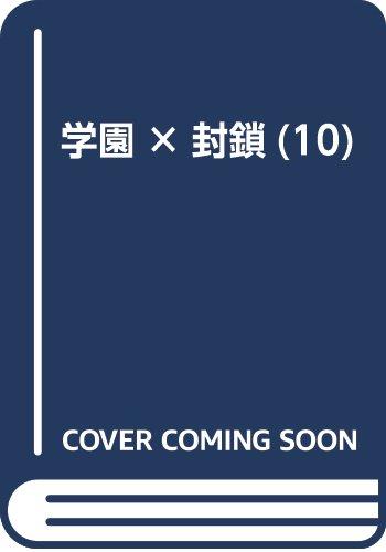 学園×封鎖(10) (アクションコミックス)