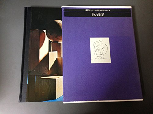 数の世界 (1973年) (ライフ/人間と科学シリーズ)