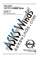 ASKS-SGPR24 『サクソフォン三重奏曲「金の帯」』サキソフォン3重奏譜(製本版)