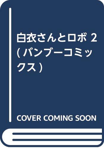 白衣さんとロボ 2 (バンブーコミックス)