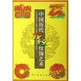 中国歴代龍紋紋飾芸術(中国語)