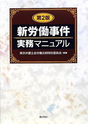 新労働事件実務マニュアル(第2版)