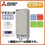 【インターホンリモコン付】 三菱電機 電気温水器 370L 自動風呂給湯タイプ 高圧力型 エコオート SRT-J37CD5