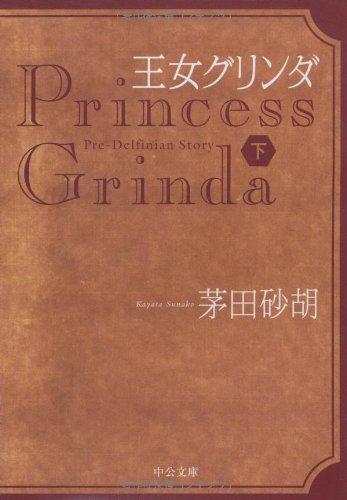 王女グリンダ〈下〉 (中公文庫)の詳細を見る