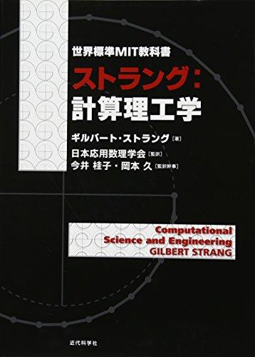 世界標準MIT教科書 ストラング:計算理工学の詳細を見る