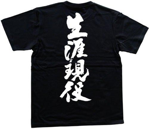 生涯現役 書道家が書く漢字Tシャツ サイズ:XL 黒Tシャツ 背面プリント