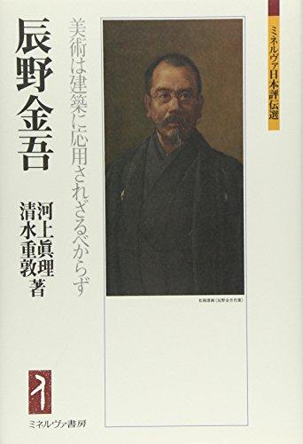 辰野金吾 (ミネルヴァ日本評伝選)