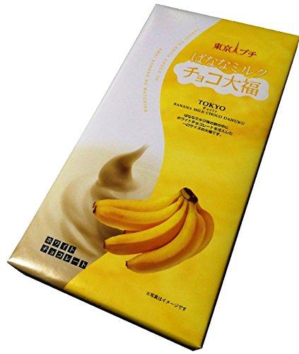 【東京限定】 東京プチばななミルクチョコ大福 (TOKYO Petit BANANA MILK CHOCO DAIFUKU) 1箱 18個入り