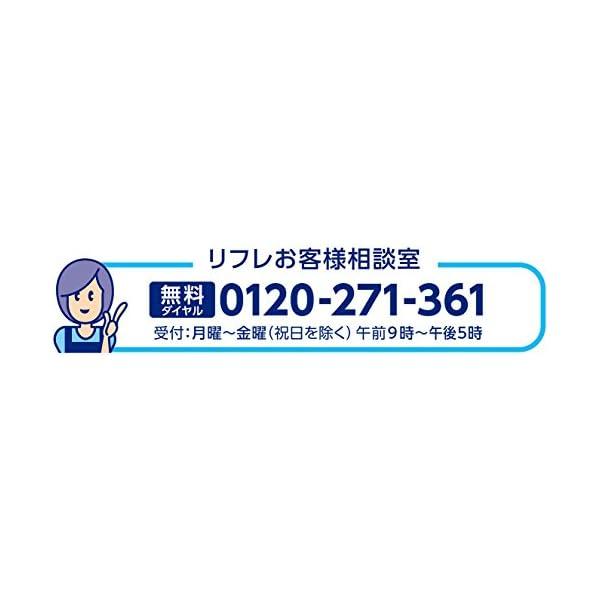 リフレ はくパンツ ジュニア お得用パック ...の紹介画像4