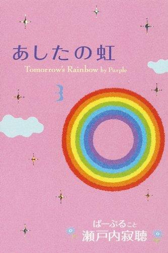 あしたの虹の詳細を見る