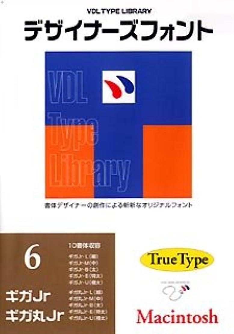 うまくいけばその共感するVDL Type Library デザイナーズフォント TrueType Macintosh Vol.6 ギガJr/ギガ丸Jr (10書体パック)