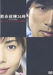 救命病棟24時スペシャル2005 [DVD]