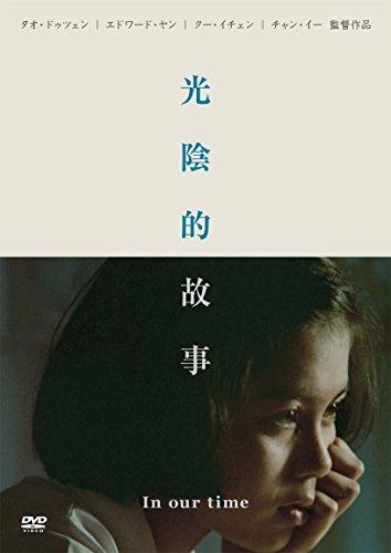 光陰的故事 [DVD]の詳細を見る