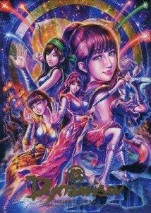 ももクロ秋の2大祭り「男祭り2012-Dynamism-」&「女祭り2012-Girl's Imagination-」DVD-BOX(初回限定版)の詳細を見る