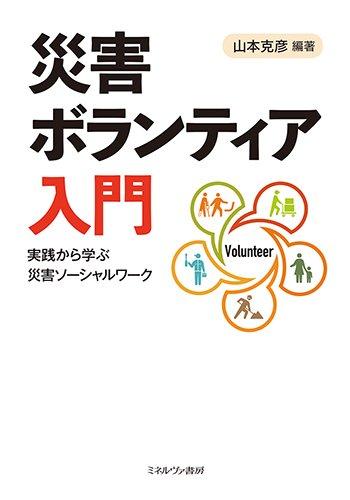 災害ボランティア入門:実践から学ぶ災害ソーシャルワーク