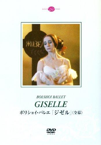 ボリショイ・バレエ「ジゼル」(全幕)ベスメルトノワ&ラヴロフスキー [DVD]