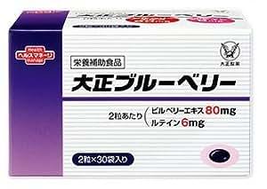 大正ブルーベリー 1箱 2粒×30袋